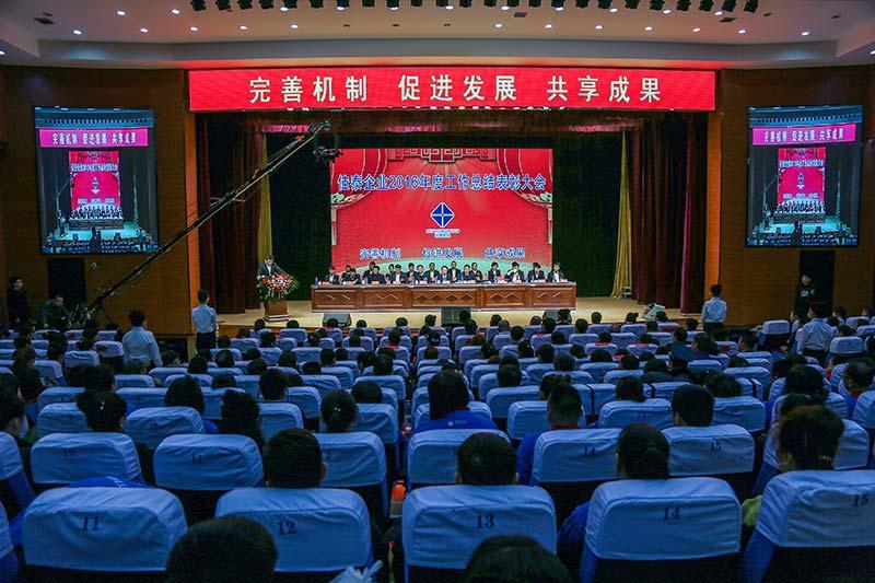 2016年度总结表彰大会